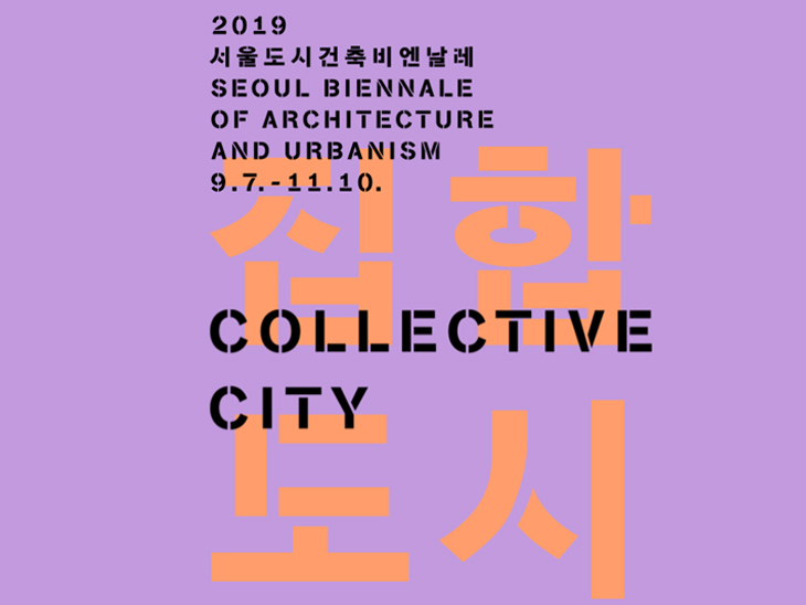 Seoul Biennale of Architecture and the Urbanism 2019