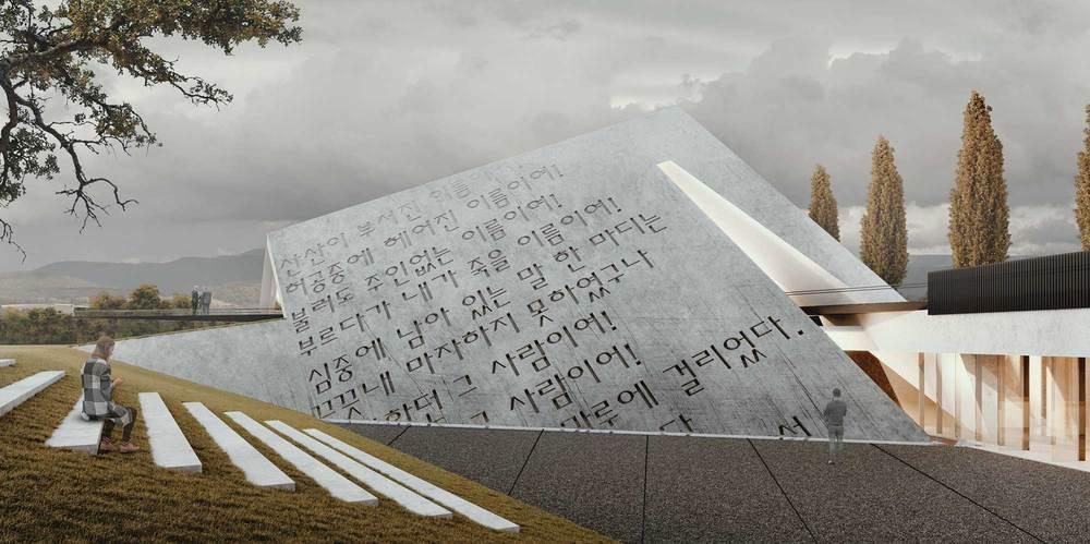 Eşdeğer Mansiyon, Kore Savaşı Anma Alanı ve Ziyaretçi Merkezi Mimari Proje Yarışması