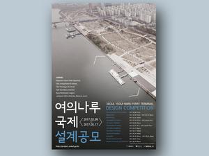 Seul Yeoui-Naru Vapur İskelesi Uluslararası Tasarım Yarışması